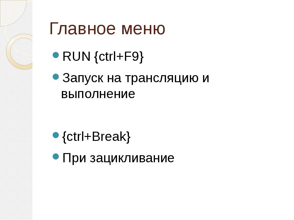 Главное меню RUN {ctrl+F9} Запуск на трансляцию и выполнение {ctrl+Break} При...