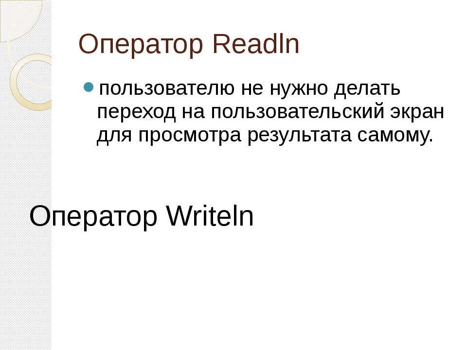 Оператор Readln пользователю не нужно делать переход на пользовательский экра...