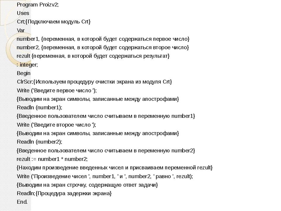 Program Proizv2; Uses Crt;{Подключаем модуль Crt} Var number1, {переменная, в...