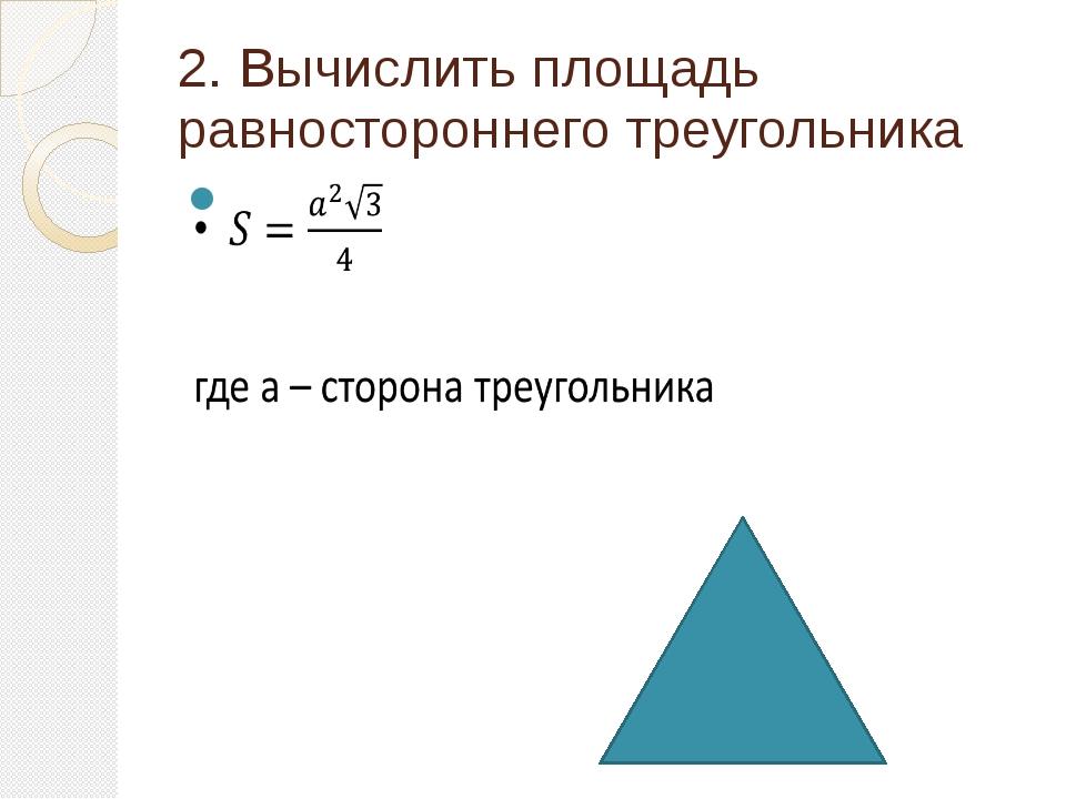2. Вычислить площадь равностороннего треугольника