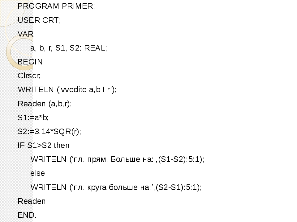 PROGRAM PRIMER; USER CRT; VAR 	a, b, r, S1, S2: REAL; BEGIN Clrscr; WRITELN (...