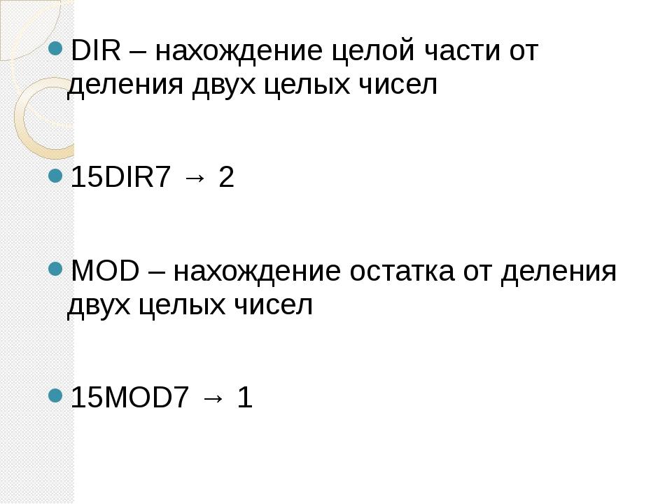 DIR – нахождение целой части от деления двух целых чисел 15DIR7 → 2 MOD – нах...