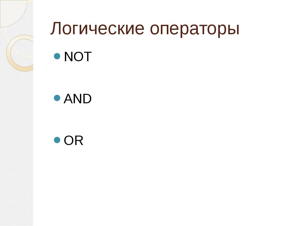 Логические операторы NOT AND OR