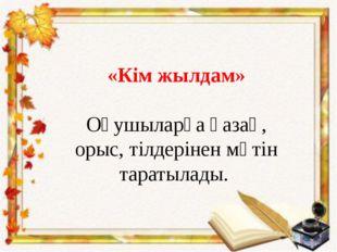 «Кім жылдам» Оқушыларға қазақ, орыс, тілдерінен мәтін таратылады.