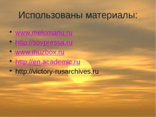 Использованы материалы: www.melomanu.ru http://sovpressa.ru www.muzbox.ru htt