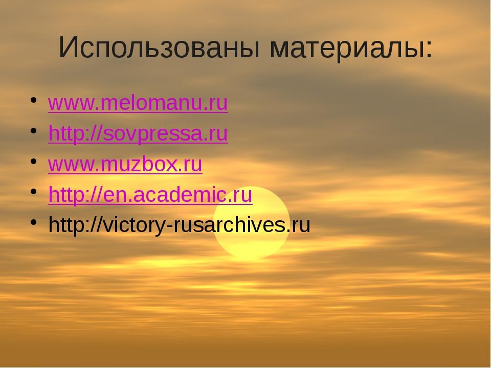 Использованы материалы: www.melomanu.ru http://sovpressa.ru www.muzbox.ru htt...