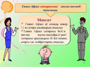 * Максат Гамил Афзал иҗатында юмор һәм сатира алымнарын ачыклау Гамил Афзал с