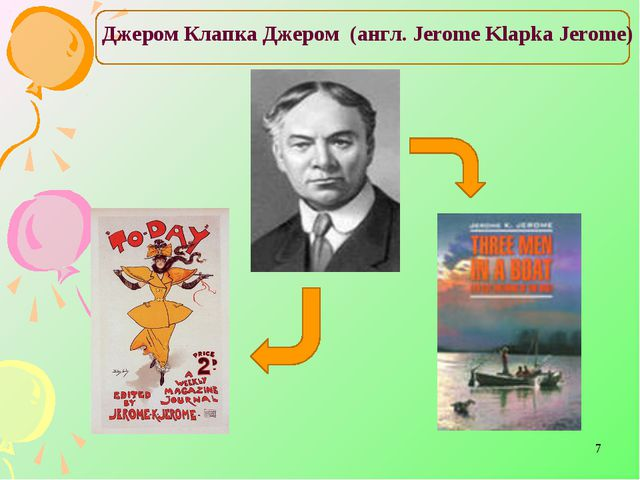 * Джером Клапка Джером (англ. Jerome Klapka Jerome)