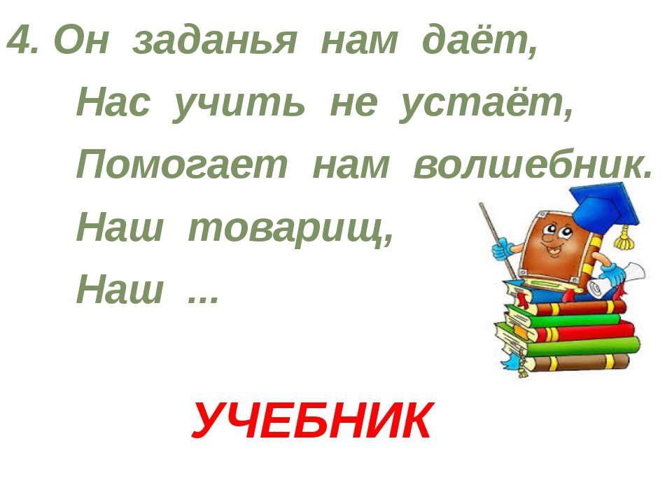4. Он заданья нам даёт, Нас учить не устаёт, Помогает нам волшебник, Наш това...