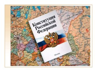 Предметы ведения Российской Федерации, субъектов РФ и совместного ведения Ст.