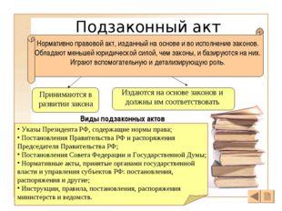 Подзаконный акт Нормативно правовой акт, изданный на основе и во исполнение з