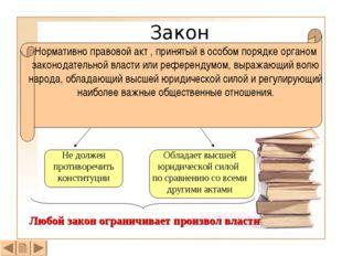 Закон Нормативно правовой акт , принятый в особом порядке органом законодател