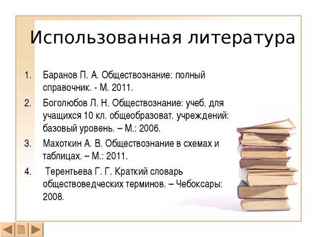 Использованная литература Баранов П. А. Обществознание: полный справочник. -...
