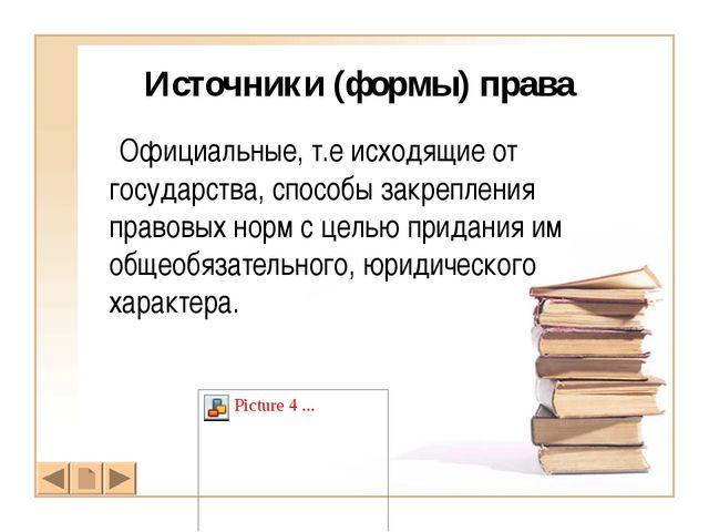 Источники (формы) права Официальные, т.е исходящие от государства, способы за...