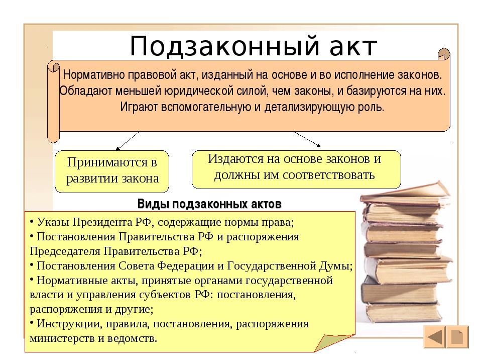 Подзаконный акт Нормативно правовой акт, изданный на основе и во исполнение з...
