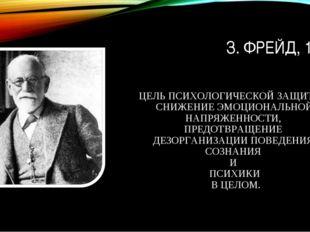 З. ФРЕЙД, 1894 ЦЕЛЬ ПСИХОЛОГИЧЕСКОЙ ЗАЩИТЫ – СНИЖЕНИЕ ЭМОЦИОНАЛЬНОЙ НАПРЯЖЕНН