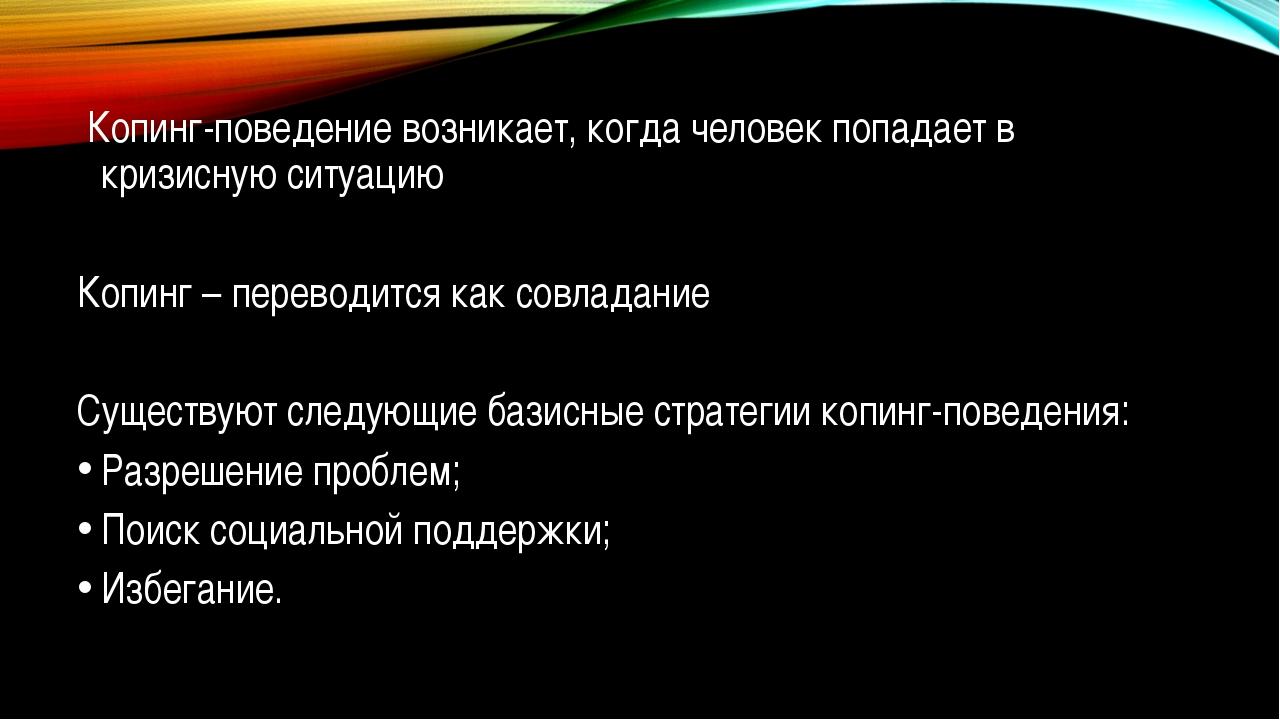 Копинг-поведение возникает, когда человек попадает в кризисную ситуацию Копи...