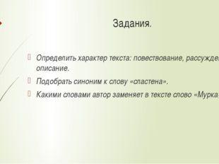 Задания. Определить характер текста: повествование, рассуждение, описание. По