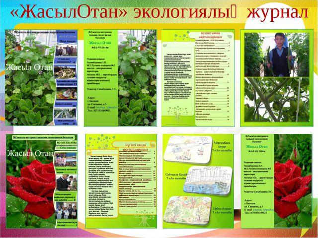 «ЖасылОтан» экологиялық журнал