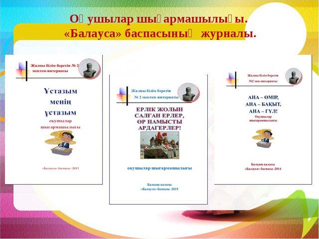 Оқушылар шығармашылығы. «Балауса» баспасының журналы.