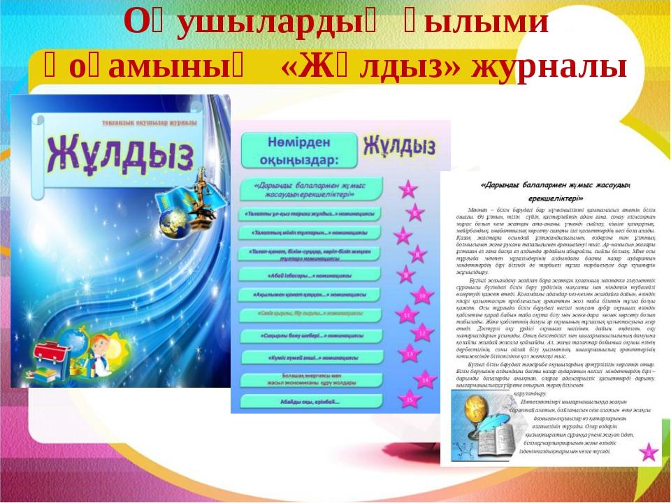 Оқушылардың ғылыми қоғамының «Жұлдыз» журналы