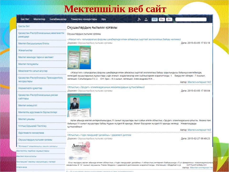 Мектепшілік веб сайт Мектепшілік веб сайттағы дарынды оқушыларды қоясын