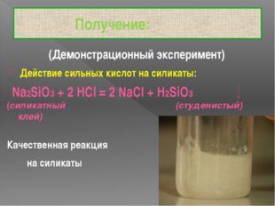 Получение: Действие сильных кислот на силикаты: Качественная реакция на сили