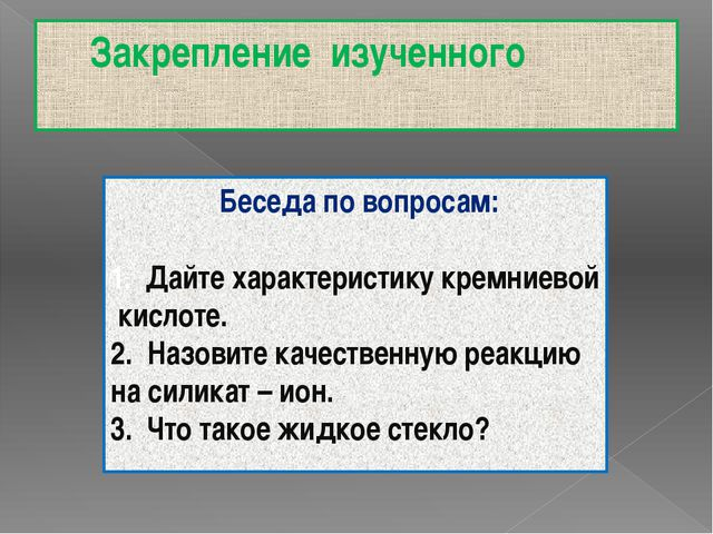 Закрепление изученного Беседа по вопросам: 1. Дайте характеристику кремниево...