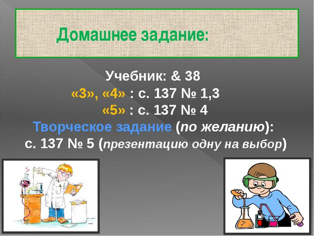 Домашнее задание: Учебник: & 38 «3», «4» : с. 137 № 1,3 «5» : с. 137 № 4 Тво...