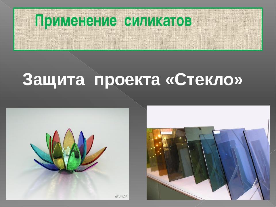 Применение силикатов Защита проекта «Стекло»