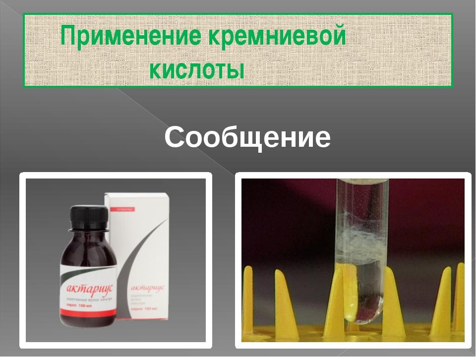 Применение кремниевой кислоты Сообщение