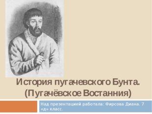 История пугачевского Бунта. (Пугачёвское Востанния) Над презентацией работала