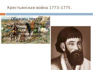 Крестьянская война 1773–1775.