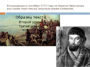 Вспыхнувшая в сентябре 1773 года на берегах Яика искра восстания через месяц