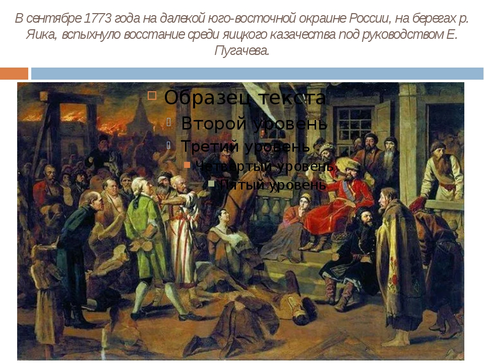 В сентябре 1773 года на далекой юго-восточной окраине России, на берегах р. Я...