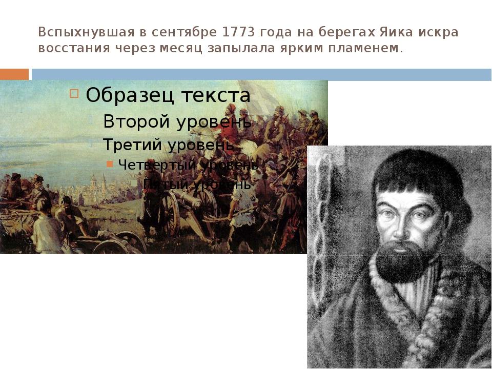 Вспыхнувшая в сентябре 1773 года на берегах Яика искра восстания через месяц...