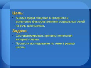 Цель: Анализ форм общения в интернете и выявление факторов влияния социальных