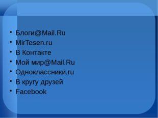 Блоги@Mail.Ru MirTesen.ru В Контакте Мой мир@Mail.Ru Одноклассники.ru В круг