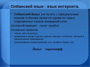 Олбанский язык - язык интернета. Олбанский йазыг (не путать с официальным язы