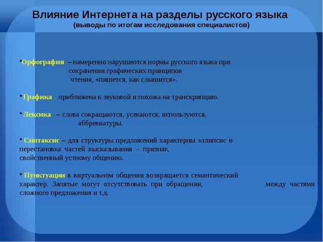Влияние Интернета на разделы русского языка (выводы по итогам исследования сп...