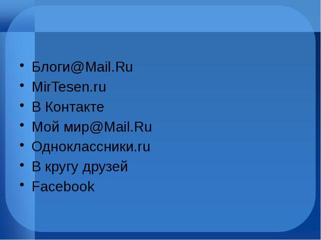 Блоги@Mail.Ru MirTesen.ru В Контакте Мой мир@Mail.Ru Одноклассники.ru В круг...