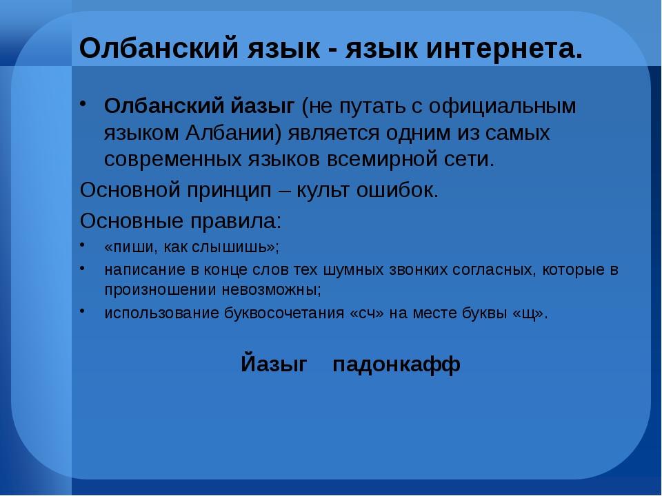 Олбанский язык - язык интернета. Олбанский йазыг (не путать с официальным язы...