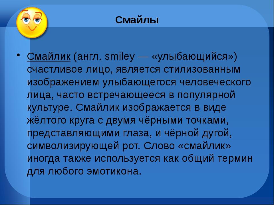 Смайлы Смайлик (англ. smiley — «улыбающийся») счастливое лицо, является стили...
