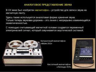 АНАЛОГОВОЕ ПРЕДСТАВЛЕНИЕ ЗВУКА В ХХ веке был изобретен магнитофон – устройств
