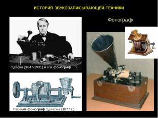 ИСТОРИЯ ЗВУКОЗАПИСЫВАЮЩЕЙ ТЕХНИКИ Эдисон (1847-1931) и его фонограф Первый фо