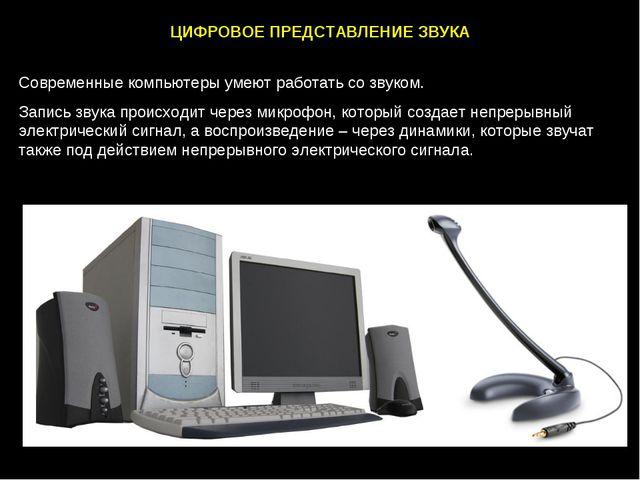 ЦИФРОВОЕ ПРЕДСТАВЛЕНИЕ ЗВУКА Современные компьютеры умеют работать со звуком....