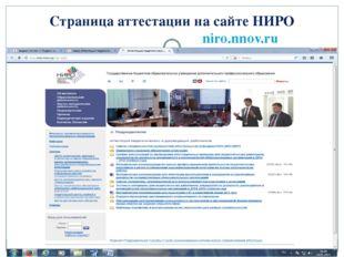 Страница аттестации на сайте НИРО niro.nnov.ru