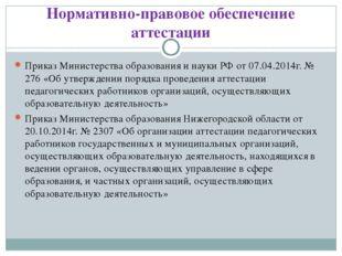 Нормативно-правовое обеспечение аттестации Приказ Министерства образования и
