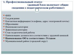 1. Профессиональный статус (данный блок включает общие сведения о педагогичес