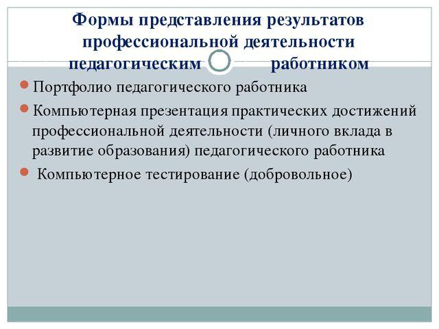 Формы представления результатов профессиональной деятельности педагогическим...